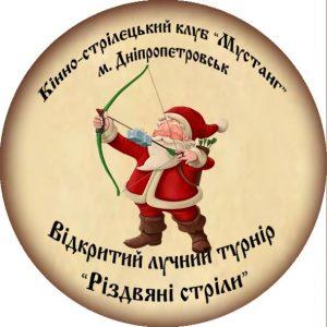 """Лучный турнир """"Рождественские стрелы 5"""". Luch tournament """"Christ @  г. Днепр"""